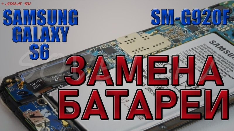 👉 Samsung Galaxy S6 ( SM-G920F ) разборка и замена АКБ ( аккумуляторной батареи )