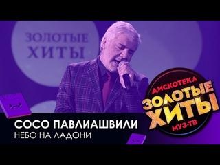 Сосо Павлиашвили — Небо на ладони // Дискотека МУЗ-ТВ. Золотые хиты