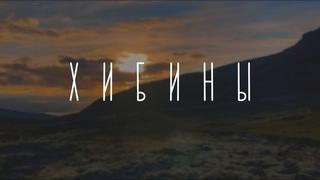 ХИБИНЫ (1 серия)
