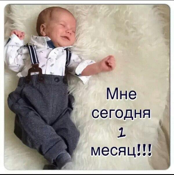 1 месяц ребенку поздравления от мамы сыну