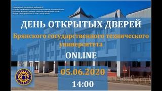День открытых дверей Брянского государственного технического университета в онлайн-формате