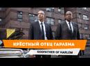 Крёстный отец Гарлема Godfather of Harlem — трейлер сериала 2019