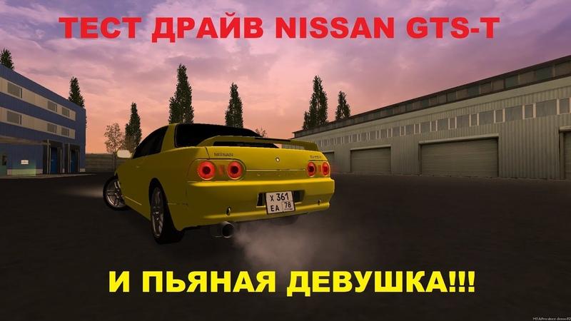 ТЕСТ ДРАЙВ NISSAN GTS-T И ПЬЯНАЯ ДЕВУШКА I MTA PROVINCE
