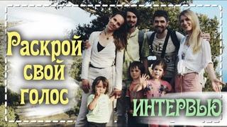 Как раскрытие природного голоса может изменить вашу судьбу Дарья и Константин Милославские.
