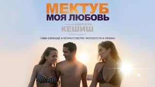 Мектуб, моя любовь / Mektoub, My Love: Canto Uno (2017) #комедия, #воскресенье, 📽 #фильмы,#выбор,#кино, #приколы, #ржака, #топ