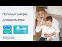 Полезный завтрак для школьников Диетолог Инна Кононенко СПб ТВ