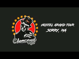 "СВЕТСКИЙ РАУТ ""HOSTEL GRAND TOUR - SORRY, MA"""