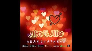 "Новая песня на Leteen party!!! ""Люблю"", Иван Стариков. Слова, музыка и sound prod Ивана Старикова"