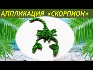 "Аппликация ""Скорпион""Вязание крючком  Авторский мастер класс (МК № 19)"
