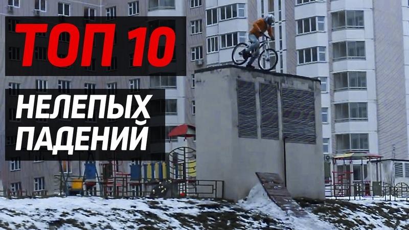 ТОП 10 нелепых падений на велосипеде