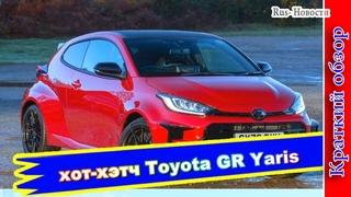 Авто обзор - Toyota GR Yaris : Новый хот-хэтч