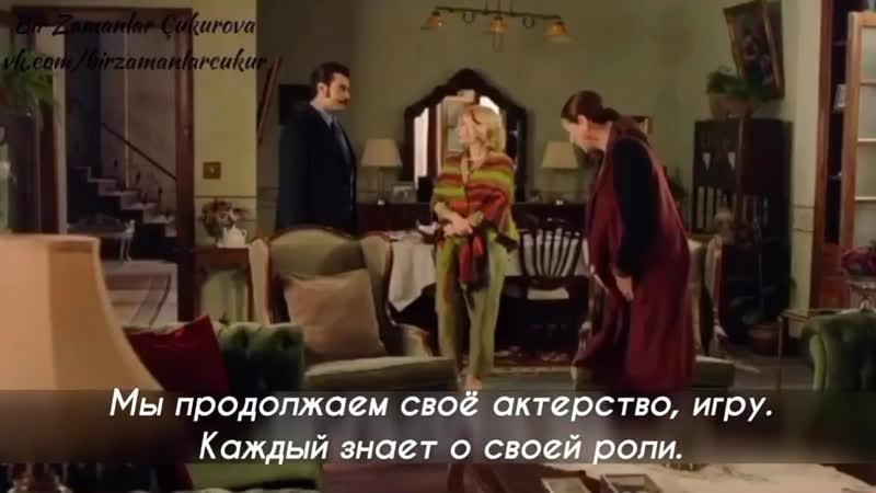 Вахиде о персонаже Хюнкяр
