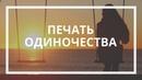 Оксана Куликова. Печать одиночества