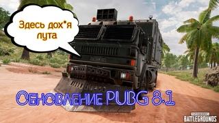 СУПЕР ОБНОВЛЕНИЕ PUBG 8.1    Новый билет, ЧУДО грузовик с лутом, Санок 2.0