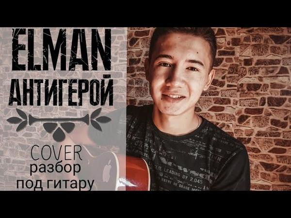 ELMAN АНТИГЕРОЙ РАЗБОР COVER