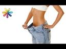 Как похудеть на 30 кг Меняйте размер XXL на М! – Все буде добре