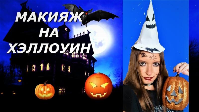 МАКИЯЖ НА ХЭЛЛОУИН 🎃 MY HALLOWEEN MAKEUP Образ и Макияж на Хэллоуин Oksana Pronina
