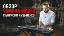 Синтезатор Yamaha MODX6 (огляд з Борисом Кузьменко)