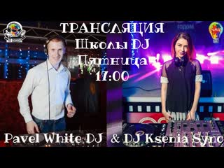 Школа Dj -Pavel White DJ & DJ Ksenia Sync