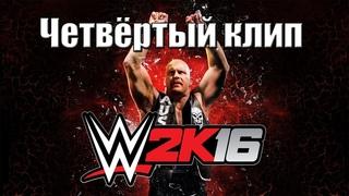 ЧЕТВЁРТЫЙ КЛИП by Captain Miller [WWE 2K16]
