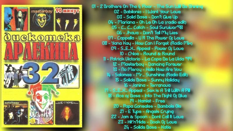 Дискотека Арлекина № 32 ARLECINO RECORDS