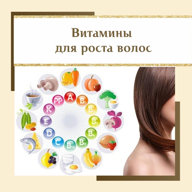 Витамины и микроэлементы для здоровых волос, изображение №1