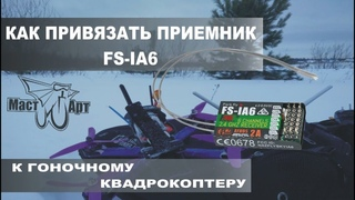 Как привязать приемник FS-IA6 к гоночному дрону через ibus?receiver FS-IA6
