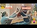 Йога челендж! Karina Zhukova