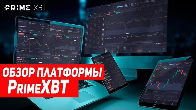 PrimeXBT Лучшая Платформа Нового Поколения БЕЗ ОГРАНИЧЕНИЙ