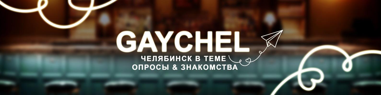 гей знакомства в челябинске и челябинской области