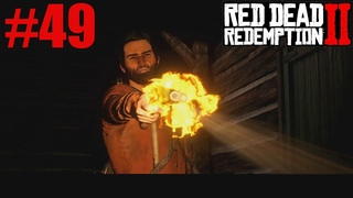 Эпилог. Джон Марстон ★ RED DEAD REDEMPTION 2 #49