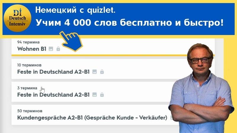 Немецкий с quizlet. Учим 4 000 слов и быстро!