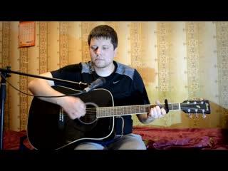 Звери - капканы (кавер под гитару)_Full-HD
