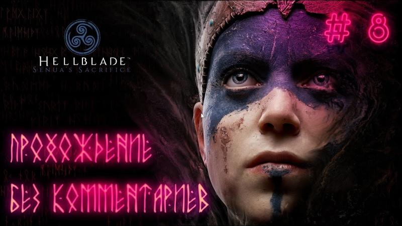 Hellblade Senua's Sacrifice Прохождение без комментариев 8