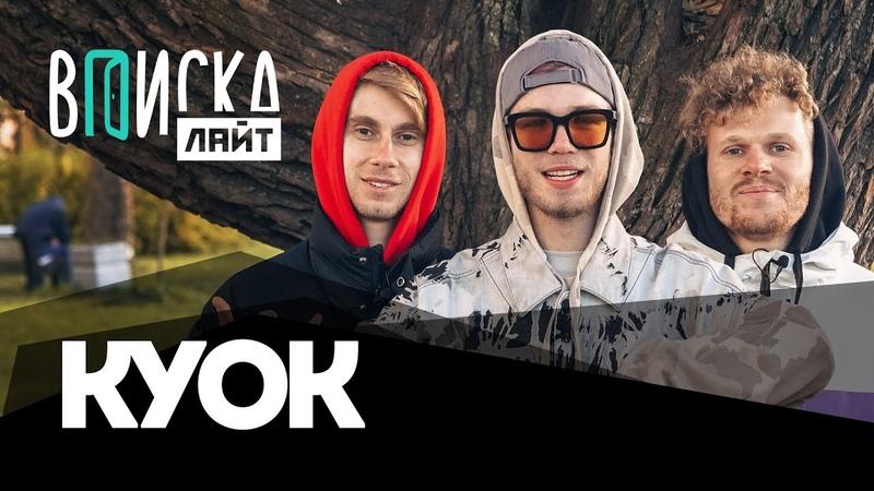 Куок откуда деньги Оксимирон альбом для ОУ74 Все о Хип Хопе