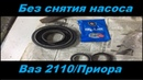 Замена подшипника шкива компрессора кондиционера ваз 2110