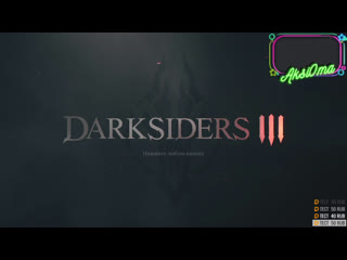 (Стрим-Обзор) Darksiders III для evil_dentist_13
