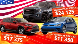 Автомобиль до $15 000: VW e-golf, VW Passat дизель, Ford Fusion гибрид и GMC Sierra 1500