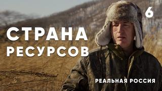Реальная Россия: лучшее место на планете, которое мы бездарно губим