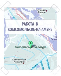 Удаленная работа комсомольск-на-амуре удаленная работа в банке втб