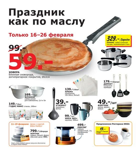 Икеа Интернет Магазин Официальный Сайт Белгород