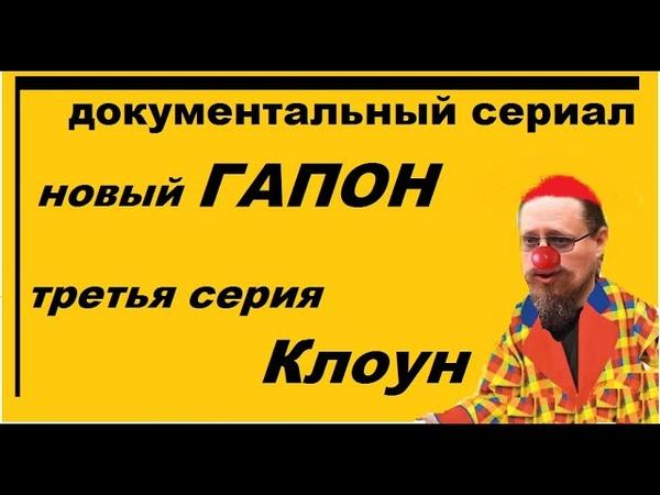 документальный сериал новый ГАПОН 3 серия Клоун
