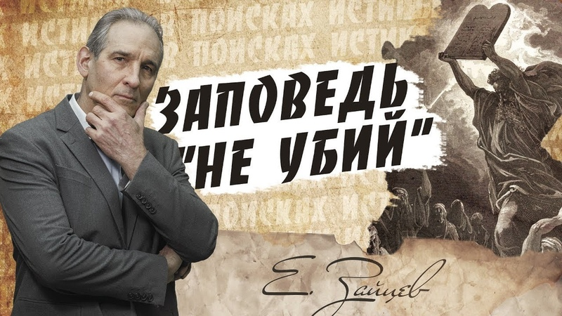 Что означает заповедь не убий В поисках истины Адвентисты Москвы Проповеди АСД