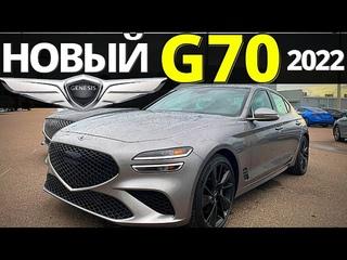 Новый Genesis G70. Обзор новейшего Дженезис G70 2022