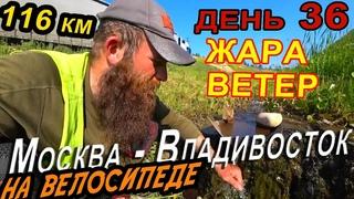 35. Путешествие 2020 через всю Россию на велосипеде, путешествие с закрытыми границами