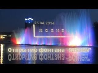 Новое лазерное шоу фонтана РОШЕН в Виннице 25.04.2014
