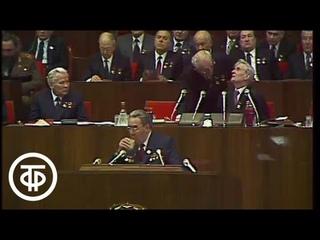 ХХVI (26-й) съезд КПСС. 23 февраля 1981. Выступление Леонида Брежнева (1981)