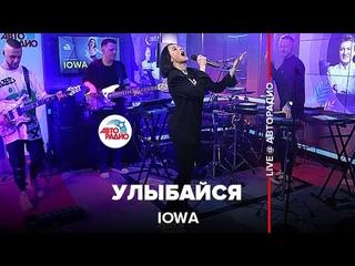 IOWA - Улыбайся (LIVE @ Авторадио)