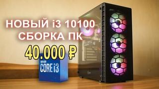 Собираем игровой ПК на новом i3 10100 !!