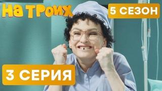 На троих - 5 СЕЗОН - 3 серия | ЮМОР ICTV